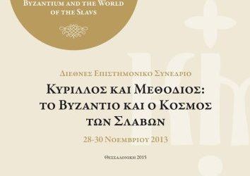 Διεθνές Επιστημονικό Συνέδριο, 28-30/11/2013