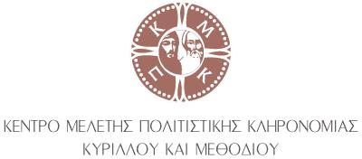 Κέντρο Μελέτης Πολιτιστικής Κληρονομιάς Κυρίλλου και Μεθοδίου